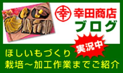 ほしいも屋幸田商店のBlog