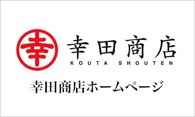 ほしいも屋 幸田商店ホームページ